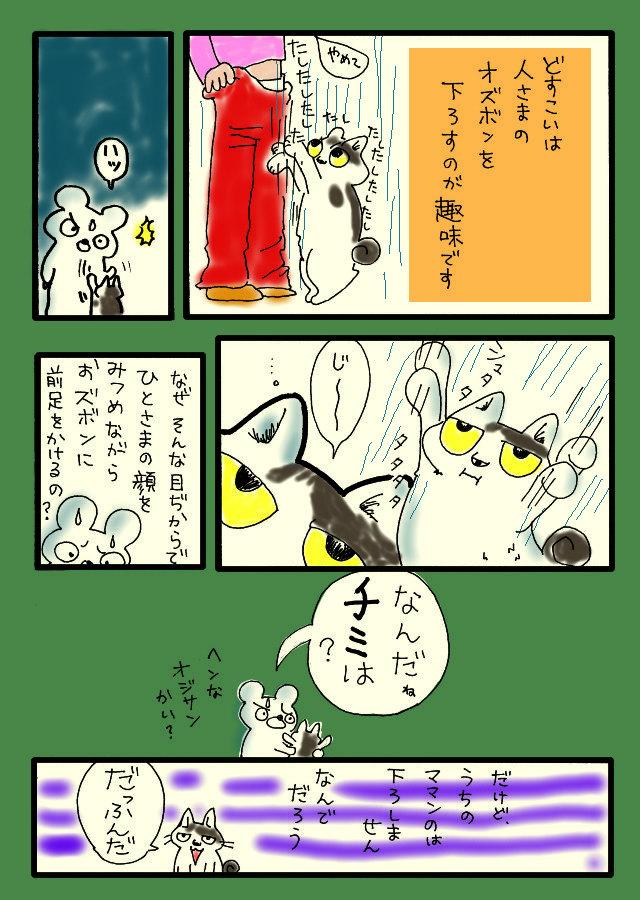 ドスコイおずぼんずらしNEW2s2.jpg